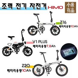 HIMO Z16 접이식 전기 자전거 / HIMO Z20 접이식 전기 자전거/전동 자전거/조력 자전거/V1 PLUS 전기 자전거/무료배송/돼지코 증정