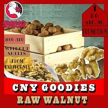 LOWEST PRICE ON QOO10! U.P. $30! Shelled California Walnut (Halves and Pieces) 1KG For $20 !