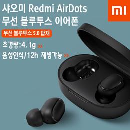 Redmi AirDots 无线蓝牙耳机