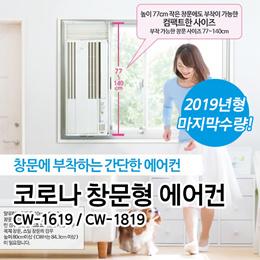 설치 간단! 코로나 창문형 에어컨 /  냉방전용 냉난방전용 / CW-1819 / CWH-A1819(WS)  실외기 X관부가세포함가