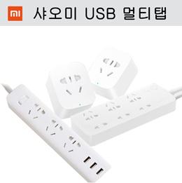 샤오미 USB 멀티탭 / USB연결포트 멀티탭 / 샤오미 멀티탭 / 멀티탭 / 샤오미콘센트 / 샤오미 어댑터