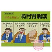 [藥王製藥] 滿月胃腸藥 ★ 最新日期包裝正品日本直郵 ★