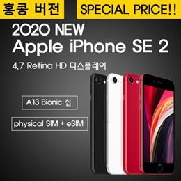 Apple iPhone SE 2 /  iPhone SE 2020 2nd Generation Unlocked Sealed 4G Smartphone / Hong Kong Version