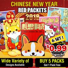 2018 Year Of Dog Ang Bao Chinese New Year Red Ang Bao Hongbao CNY Hong Bao / Cartoon Red Packets