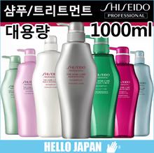 [SHISEIDO Professional / Shampoo / Treatment / Mask Pack] Hair Care ADENOVITAL / AQUA INTENSIVE / Fuente Forte / LUMINOGENIC / SLEEKLINER 1000ml 1800ml