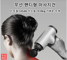 Wireless handheld massage gun / 6-speed adjustment / 45db Low noise /0.8kg Light weight / Including VAT / Free shipping