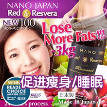 [$13.30ea* 3 BOTS! Qoo10 SUPPORT] ♥FASTER SLIMMING ♥0% ALCOHOL ``RED-WINE`` ♥DEEPER SLEEP ♥JP