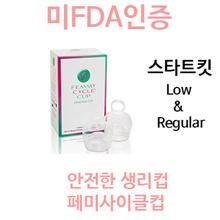 FemmyCycle Menstrual Cup Starter Kit (Regular  Low Cervix Sizes)