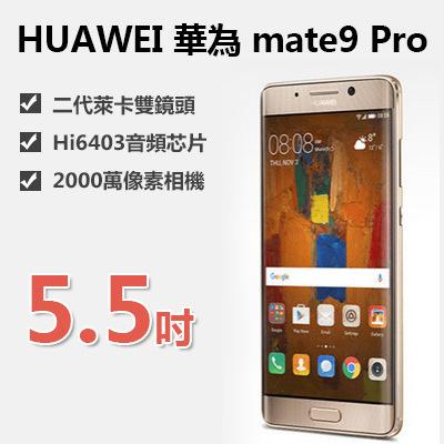 【正品】-HUAWEI 華為 mate9 Pro- 一年保固(請見公告) 麒麟960八核 | 2000萬畫素相機 | 二代萊卡雙鏡頭 | EMUI 5.0系統 | 4000mAh大電量