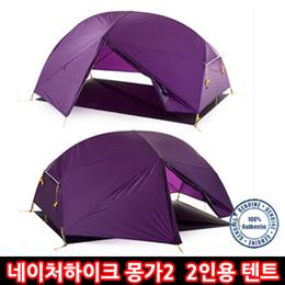 ★최저가격 / 네이처하이크 몽가2 20D 2인용 텐트 / 초경량 감성캠핑 백패킹 야외비박