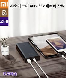Xiao MiZumi Aura auxiliary battery 27W / bidirectional quick charge / high capacity 20000mAh / power data display / dual USB input / output / free shipping