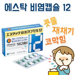 에스탁 비염 캡슐 12 20정 40정 / 콧물 / 재채기 / 코막힘 / 두통 / 알레르기 / 코 감기 / 일본