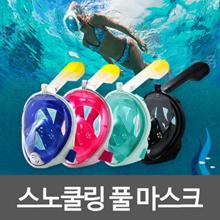 Snorkeling Mask / Snow Cool / Swimming / Hydroponics