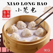 [YONGLE] Fresh Pork Xiao Long Bao - 1kg Packs (approx 40 pcs)