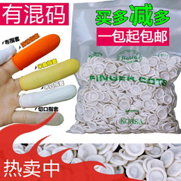 Matte slip LaTeX finger COTS incision nail anti-static rubber workers protective disposable cloth se