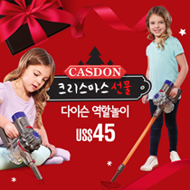 ★ CASSON ★ Role play toy ★ CASDON ★ Dyson ★ V8 ★ Toys ★ ★ Free Shipping ★