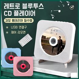 ⚡ 연플* 레트로 감성 집순이 필수템 ⚡ 레트로 블루투스 CD 플레이어 / 벽걸이 스탠드 겸용