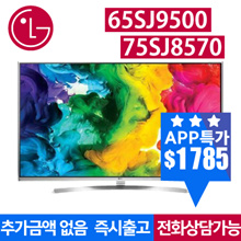 ★ 65 inches, 75 inches ★ LG UHD TV ★ 65SJ9500 ★ 75SJ8570 ★ No additional charge ★