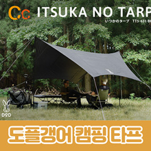 ★Spring Camping Exhibition★ DOD [Doppelganger] ITSUKA NO Tarp TT5-631 / Highly recommended for beginners camping / ALL IN ONE configuration / Free shipping / Additional tax included /