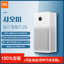 Xiaomi air purifier 2 /2s OLED display  / VAT included / Free shipping / 100%
