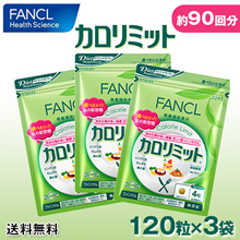 【Limited time limited 100 yen discount! 】 Over 10,000 reviews, satisfaction 95% 【Free shipping / mail service】 FANCL FANCL CARRO LIMIT about 90 times / 3 bags 360 particles I want to eat sweet t
