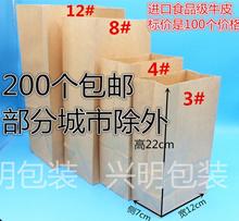 Packaged food paper bag paper bag blank paper kraft bag KFC take-away bag bag 100 customized
