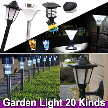 Garden Solar Power LED Lamp★20 Kinds★Auto Sensor /Outdoor Lighting★Outside Your House Wall Light/Stand Type/Light Sensing /Lawn Light/Security Light/Water Proof /Heat/Easy Installation
