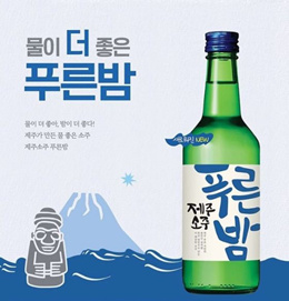 New 1+1 Jeju Soju 16.9% 20% Korean Food Mart SINGSINGMART