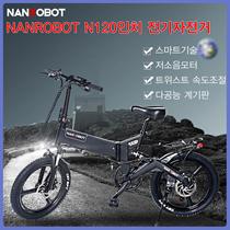 ♔Shop Coupon $50USD♔ NANROBOT N1 20 inch electric bike /free shipping/motor output 400W/Shimano shifting//free shipping//LG battery