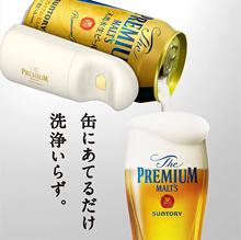[Suntory] The Premium Malts Kamiawa Server 2021 Latest Edition / Supreme Edition / Beer Server / Kamiawa Bubble Server / Can Beer Bubble Server
