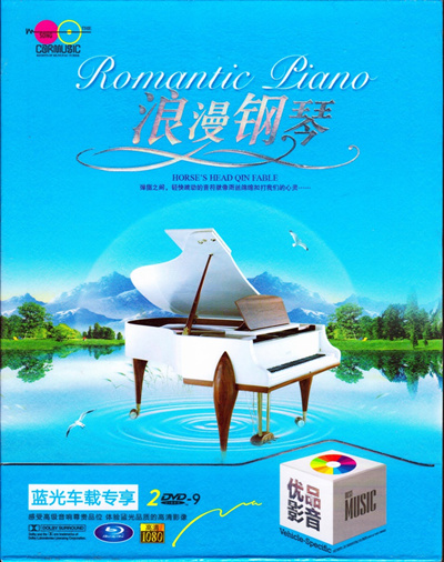 Post romantic piano music popular light music of genuine high-definition  DVD CD disc household car