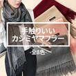 【韓国ファッション】8Color💖プレミアムカシミアマフラー💖柔らかいカシミヤマフラー/クラシックデザイン/カシミヤ/ソフトマフラー/高級感/スタイリッシュ/ホットアイテム_232678