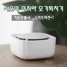 Xiaomi xiaomi mosquito repelling 2nd generation / Basic version / Xiaomi Mizia new product upgrade version / Bluetooth connection / Free shipping