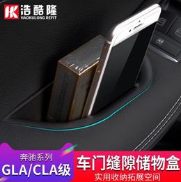 Mercedes-Benz GLA door storage box GLA200 220 new A-level armrest box compartment modification