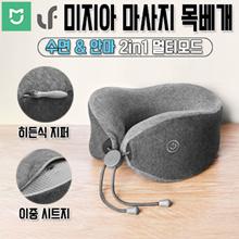 Mijia massage neck pillow / LERAVAN / sleep mode / massage mode / neck massage / travel neck pillow