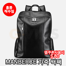 Hong Kong Premium Mangers Leather Backpack Backpack Bag / Christmas Gift