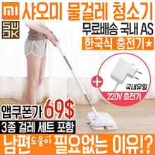 Xiaomi Mulberry cleaner [Korean charger] ★ 6 month free domestic AS ★ coupon price $ 85 ★ Telephone consultation available / free shipping / wireless vibration motorized mop / cleaning solution event