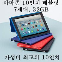 Fire HD 10 Tablet 7th Generation
