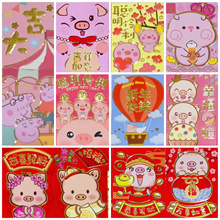 BUY 10 FREE 1! 2019 CNY Red Packets 猪年红包 Ready Stocks! More than 30+ designs!