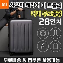 Xiaomi carrier / Mia Trolley 28 inch / Xiaomi / Xiao Mi carrier / travel carrier bag / strong material light weight / dial lock / free shipping genuine guarantee /