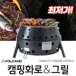[volcano]볼케이노 그릴 화로대 스토브 캠핑 바베큐 용품 전용가방 포함