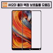 xiaomi redmi Screen Protector / redmi 5 plus / mix 2s / max 3 / note 5 / redmi 5 / mi 8