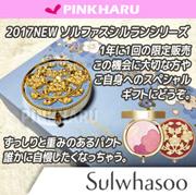 ♥♥ソルファス[Sulwhasoo]シルランパウダーコンパクト(ShineClassic Powder Compact/Multi Powder Compact♥ピンクハル(PINKHARU)♥限定