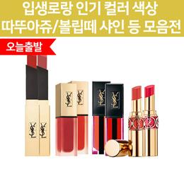 입생로랑 볼립떼 샤인/따뚜아쥬/워터스테인 등 립스틱 모음전