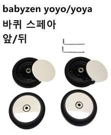 【Honey shop】 ◆ Baby Zen Yoyoya stroller spare wheel ◆ yoya wheel / stroller wheel