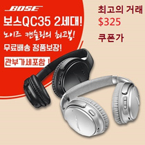 Boss QC 35 Ⅱ Headphone/ Noise Cancellation/Including VAT/Free Shipping/Bluetooth Earphone