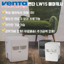 Venta LW15 air washer / free shipping /