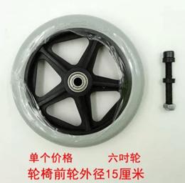 Original 6-inch wheelchair front wheel Solid rubber wheel Universal wheel small wheel Wheelchair whe