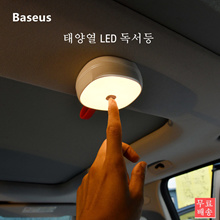 Baseus Car Solar LED Reading Light Versatile Flashlight USB Rechargeable Car Solar Reading Light High Quality Eye Protection LED / Government VAT / Free Shipping