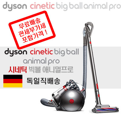 qoo10 coupon price 686 dyson dyson cine big balls animal pro vacuum cl home appliances. Black Bedroom Furniture Sets. Home Design Ideas